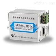 NKP-TEL-5C浪涌保护器