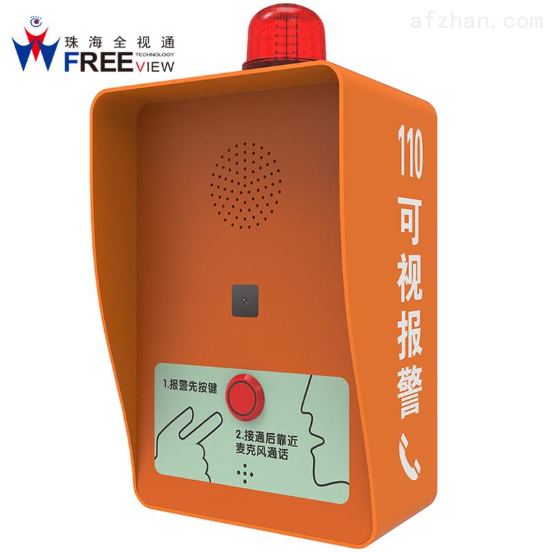 银行ATM求助IP对讲终端