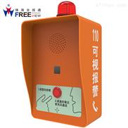 供应校园求助IP对讲分机 平安校园紧急报警呼叫器供应厂家制造商