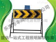 太阳能箭头灯(led)太阳能导向牌