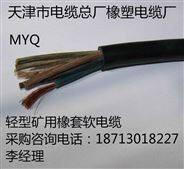MYQ-2*2.5矿用轻型橡套软电缆7*1.0