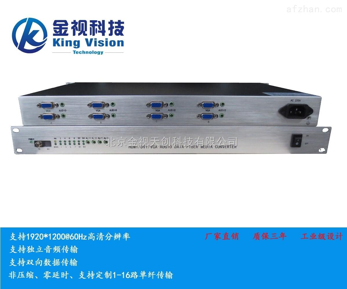 金视科技8路双向VGA高清光端机带双向音频