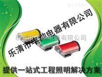 BX0506强光防爆方位信号灯 红/黄/蓝铁路专用信号警示灯