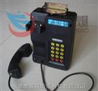 KTH136 矿用防爆防腐电话