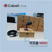 Cabeti可贝迪MK8U专业播音话筒访谈话筒录音话筒全国总代