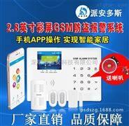 TFT彩屏GSM防盗报警主机