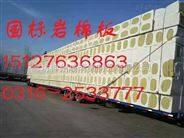 河北省防火岩棉板每立方价格|厂家|国标热销
