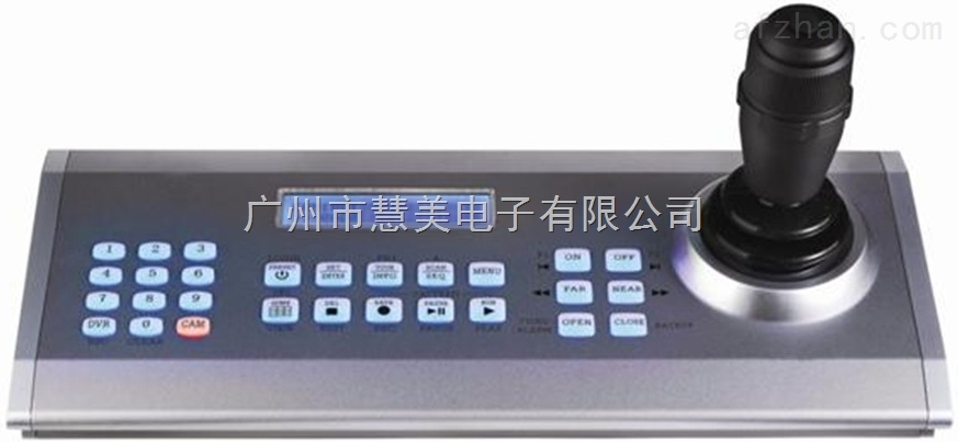 华为日立中兴科达会议摄像机控制键盘