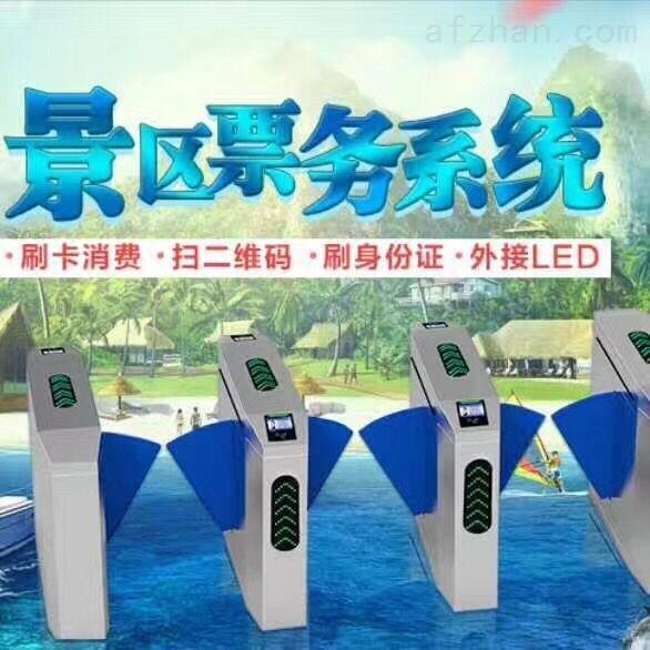 票务系统供应商