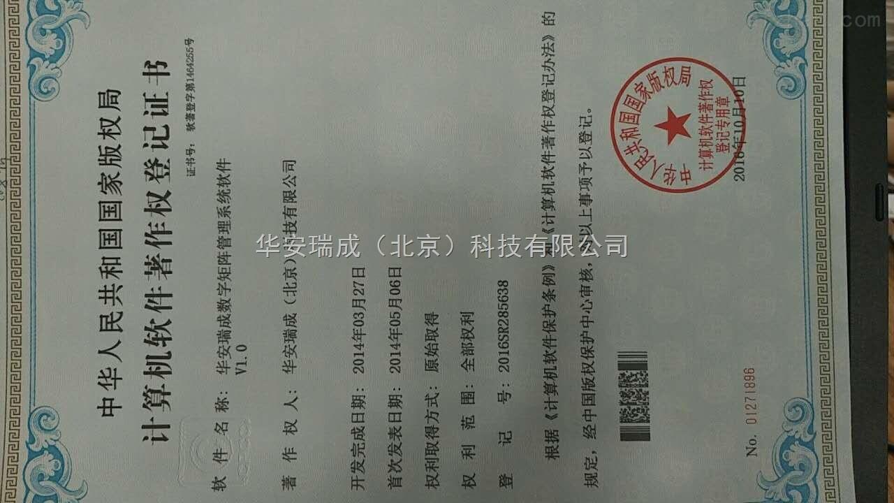 计算机软件著作权登记证书华安瑞成校园录播系统管理软件