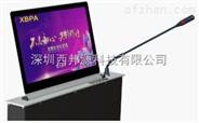 无纸化升降器带麦克风(内含无纸化会议终端客户端内嵌软件 )XBPA-8500B