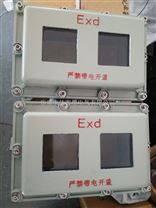 防爆仪表箱 温度仪表控制箱