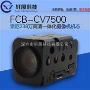 SONY索尼FCB-CV7500