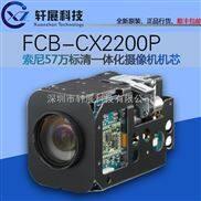 索尼FCB-CX2200P/FCB-EX2200P正品行货 57万像素+18倍光学变焦标清摄像机