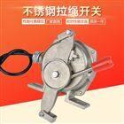 HFKLT2-II浙江顺通厂家直销不锈钢皮带拉绳开关