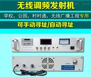 十公里大功率无线调频广播发射机
