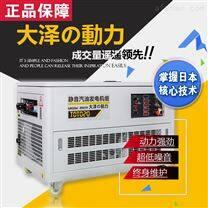 上海15kw静音汽油发电机厂家