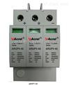 安科瑞ARUPV-40/1000/3P-S 光伏浪涌保護器