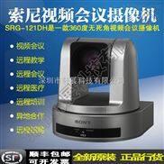 SONY索尼原装正品行货SRG-121DH高清彩色视频会议摄像机PTZ摄像头