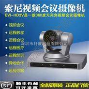 SONY索尼原装正品行货EVI-HD3V高清彩色直播视频会议摄像机摄像头