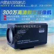SONY索尼摄像机FCB-EH6300/FCB-CH6300高清原装SDI摄像头20倍光学变焦一体化
