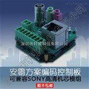 SONY索尼机芯二次开发网络编码控制板 高清摄像机安霸方案解码板