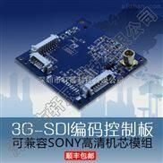 SONY索尼FCB-CV7520二次开发编码控制板 高清摄像机3G-SDI解码板