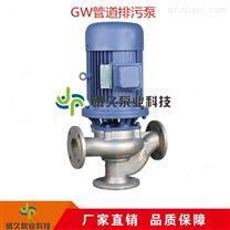 GW型无堵塞管道排污泵厂家
