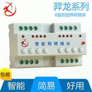 YL-MR0810A/Y-8路10安智能照明控制器 8路智能开关控制模块
