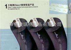 出口防水橡塑海绵管
