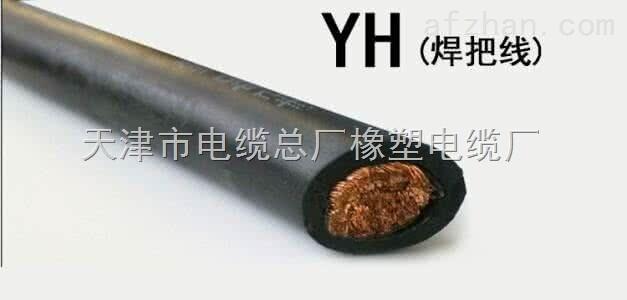 电焊机线YH25mm2-250焊机