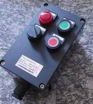 BZC8050防爆防腐机房操作箱