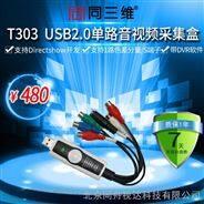 同三维T303 外置音视频采集卡 盒USB 笔记本色差分量 YPBPR会议