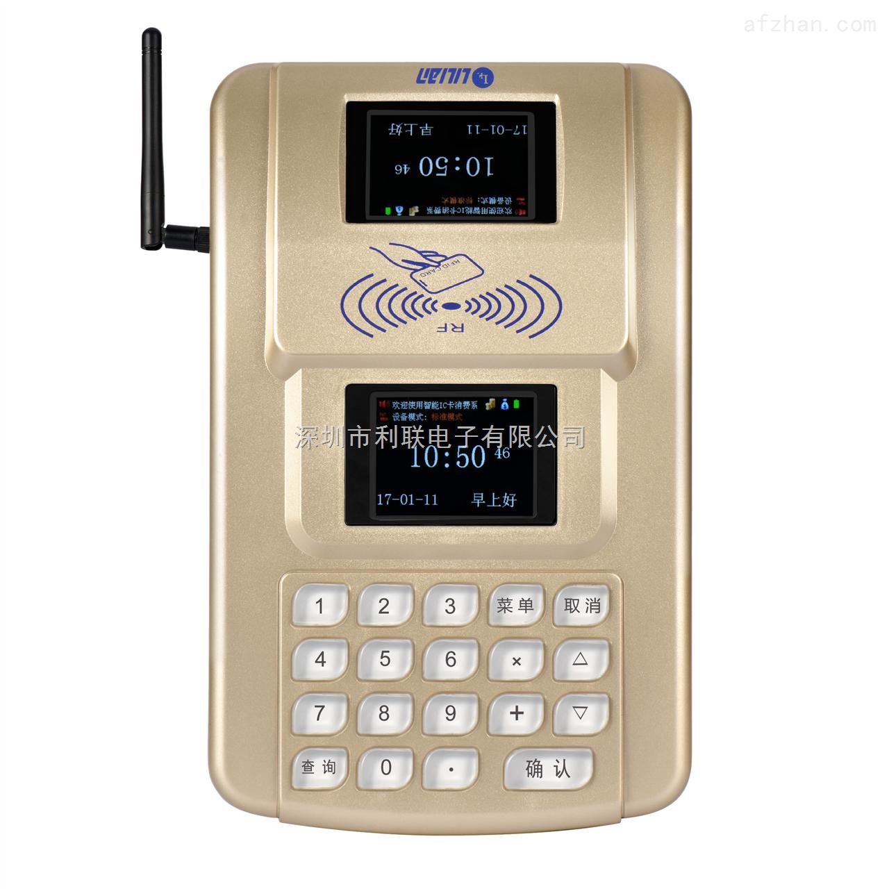 台式433无线联网 语音彩屏消费机