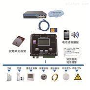 机房动力环境监控系统网络APP