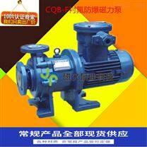 CQB-F型卧式管道化工磁力泵