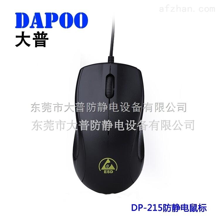 静电料注塑防静电鼠标,*性防静电鼠标