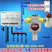 固定式可燃气体报警器,RBT-6000-ZLGS型固定式可燃气体报警器