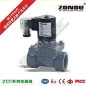 ZCFU防腐电磁阀 UPVC塑料电磁阀