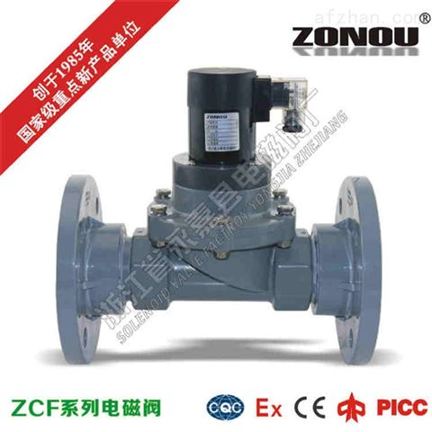 CPVC塑料耐酸碱电磁阀ZCFC
