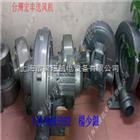 LS-65(0.08KW)台湾宏丰中压风机-LS-65