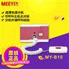 MEEYI/美一 医院护理对讲 双向对讲 MY-B10对讲分机