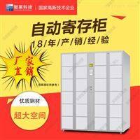 JT46-1聯華超市電子存包柜