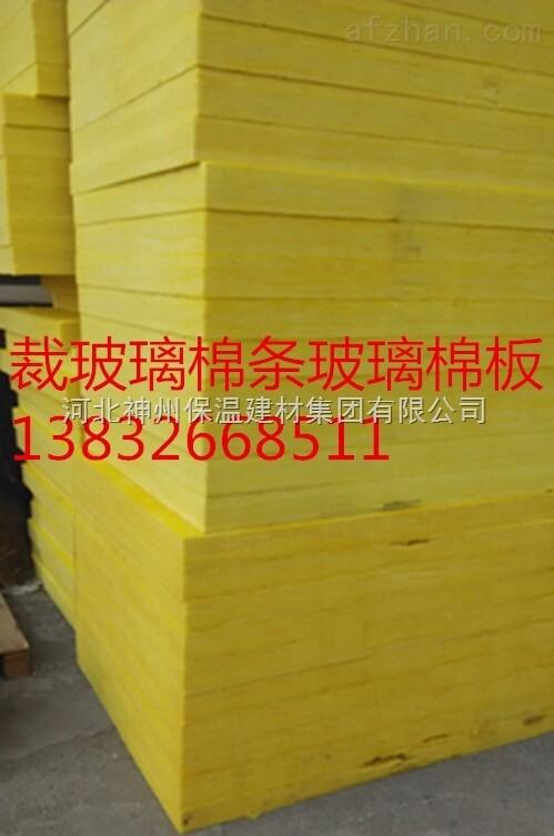 防火玻璃棉板玻璃棉吸声板*价格