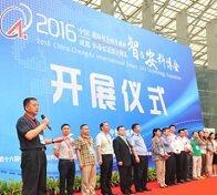 2017第17届中国成都国际社会公共安全产品与技术展览会