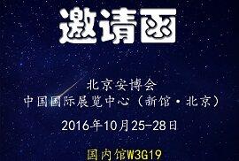 2016北京安博会倒计时 精彩亮点抢先看