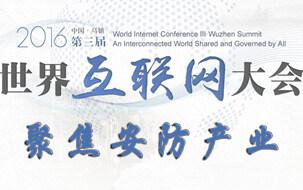 第三届世界互联网大会 聚焦安防