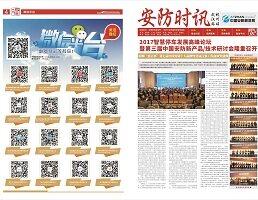 2017杭州站展报