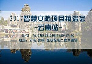 2017智慧安防项目接洽会首站 5月12日相约云南