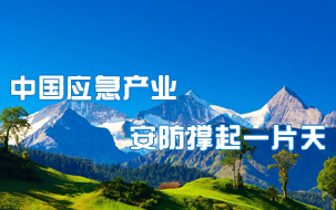 中國應急產業 安防支撐